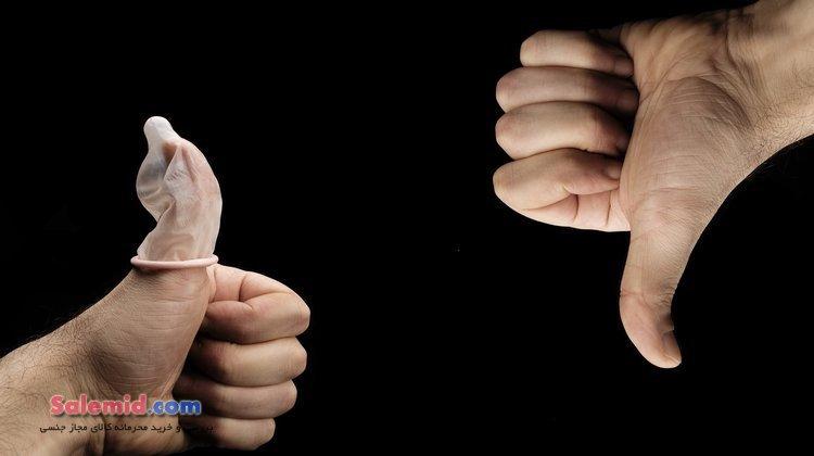 بهانهها برای استفاده نکردن از کاندوم و پاسخ آنها