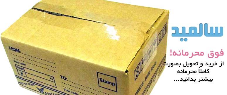 خرید آنلاین اینترنتی کاندوم و کالای جنسی به صورت تحویل محرمانه