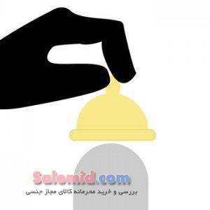 طرز استفاده از کاندوم گام دوم