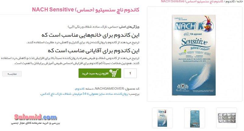 کاندوم ناچ کدکس حساس خرید آنلاین کاندوم راهنما سالمید نازک اطلاعات
